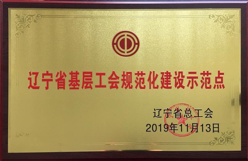 辽宁省基层工会规范化建设示范点.jpg